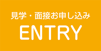 なりとみ歯科採用専門サイト