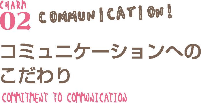 コミュニケーションへのこだわり