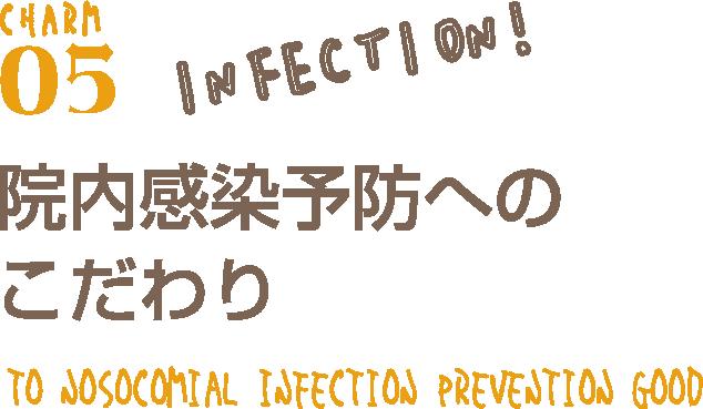 院内感染予防へのこだわり